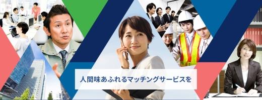 ヒューマンタッチ株式会社 大阪支社