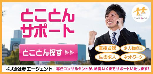 株式会社夢真 夢エージェント事業部