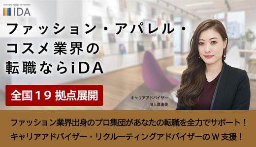 株式会社iDA